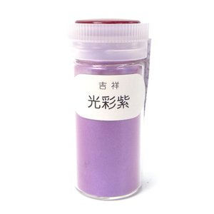 吉祥 光彩色 (着色雲母粉) 光彩紫|yumegazai