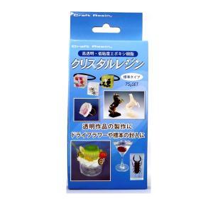 高透明・低粘度エポキシ樹脂 クリスタルレジン 75g|yumegazai