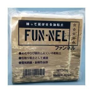 油粘土 ファンネル FUN-NEL 500g yumegazai
