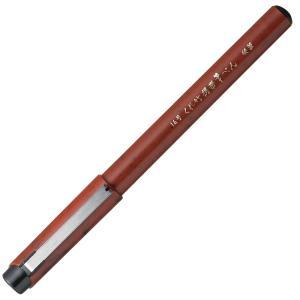 筆ペン呉竹 携帯筆ぺん 硬筆 14号