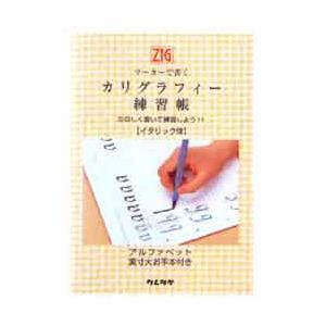 ZIGマーカーで書く カリグラフィー 練習帳 (イタリック体)|yumegazai