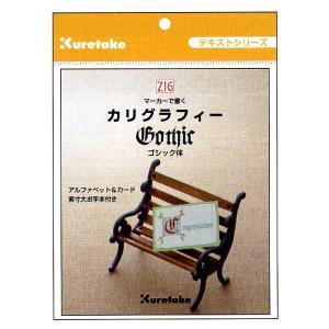 ZIGマーカーで書く カリグラフィー テキスト (ゴシック体)|yumegazai