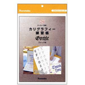 ZIGマーカーで書く カリグラフィー 練習帳 (ゴシック体)|yumegazai