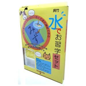 呉竹 水でお習字セット yumegazai