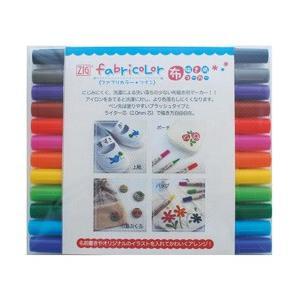 ZIG ファブリックカラー ツイン 12色セット 布描き用マーカー|yumegazai