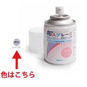 簡単・便利 布にスプレーマービー 布スプレー2 リッチラメシルバー|yumegazai