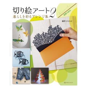 書籍 切り絵アート2 〜暮らしを彩るアレンジ集〜 藤野ひろのぶ