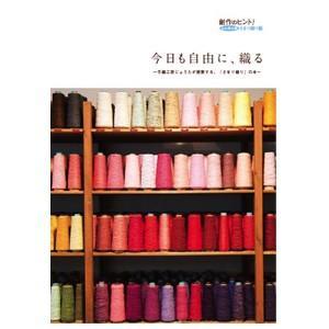 創作のヒント! レッスン8 今日も自由に、織る〜手織工房じょうたが提案する、「さをり織り」の本〜