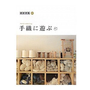 創作市場 45号 手織に遊ぶ yumegazai