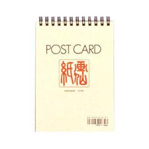 はがき ポストカードシリーズ 機械抄 画仙紙 ※20枚 【在庫なくなり次第 取扱い中止】|yumegazai