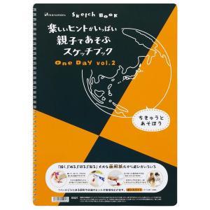 マルマン 図案スケッチブック One Day vol.02 ツインワイヤ B4サイズ 24枚 画用紙...