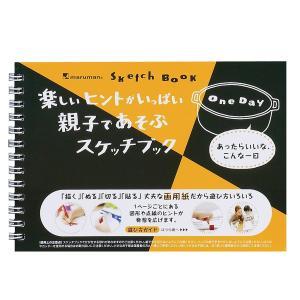 マルマン 図案スケッチブック One Day vol.01 ツインワイヤ B6サイズ 24枚 画用紙...