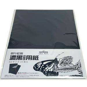 切り絵用紙 濃黒 A4サイズ 20枚入|yumegazai