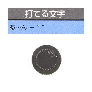 DYMO ダイモ・文字盤 No80 ひらがな|yumegazai