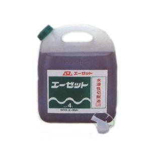 AZ エーゼット 水溶性切削油 4L No.824|yumegazai