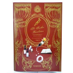 書籍 JEWEL LABYRINTH ジュエル ラビリンス Vol.2 yumegazai