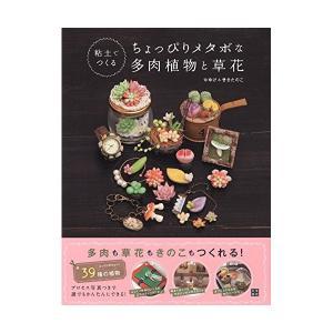書籍 ちょっぴりメタボな多肉植物と草花 yumegazai