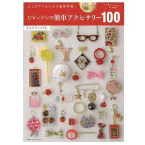 書籍 はじめてでもわかる徹底解説!UVレジンの簡単アクセサリー100|yumegazai