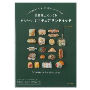 書籍 樹脂粘土でつくるかわいいミニチュアサンドイッチ