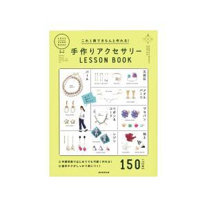 これ1冊できちんと作れる!手作りアクセサリー LESSON BOOK|yumegazai