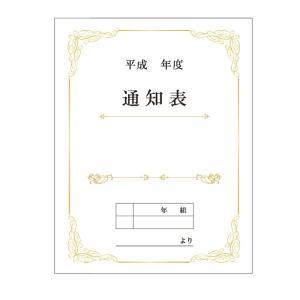 通知表色紙 yumegazai
