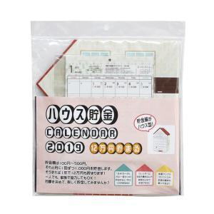 貯金箱カレンダー2019 ハウス貯金カレンダー 12万円貯まる CAL19004|yumegazai