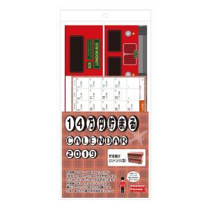 貯金箱カレンダー2019 ロンドンバス貯金カレンダー 14万円貯まる CAL19005|yumegazai