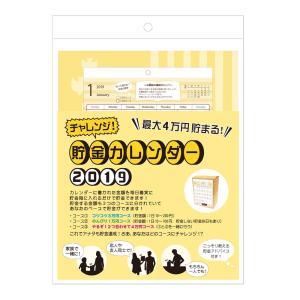 貯金箱カレンダー2019 チャレンジ貯金カレンダー 最大4万円貯まる CAL19006|yumegazai