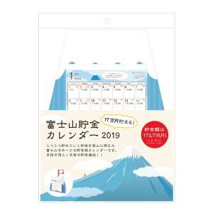 貯金箱カレンダー2019 富士山貯金カレンダー2019 CAL19007|yumegazai