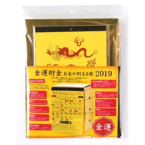 貯金箱カレンダー2019 金運貯金カレンダー 17万円貯まる お金が貯まる暦 CAL19011|yumegazai