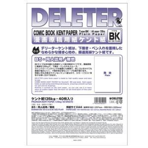 デリーター 漫画原稿用紙 A4無地 BKタイプ 135kg B5・同人誌用 (ケント紙)|yumegazai