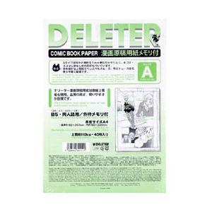 デリーター 漫画原稿用紙 B4 135kg メモリ付 (A)|yumegazai