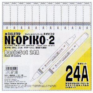スクリーントーン ネオピコ2 24色セット A 基本セット 漫画制作に必須のトーン
