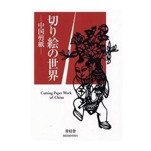 切り絵の世界 yumegazai