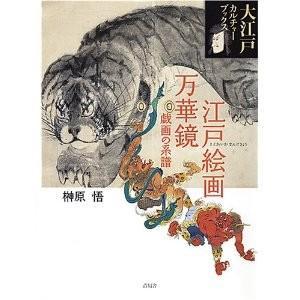 第五巻 江戸絵画万華鏡|yumegazai