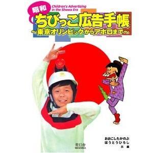 昭和ちびっこ広告手帳 yumegazai