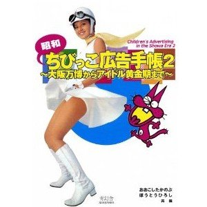 昭和ちびっこ広告手帳 2 yumegazai