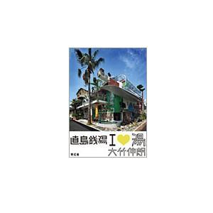 直島銭湯 I・ラブ・湯 yumegazai