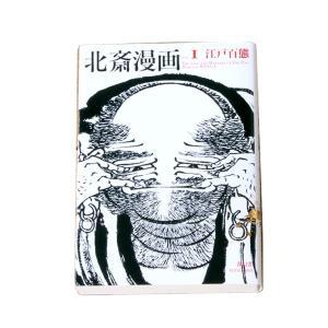 ビジュアル文庫 北斎漫画 第一巻 江戸百態|yumegazai