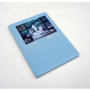 写真集 「海街diary」|yumegazai