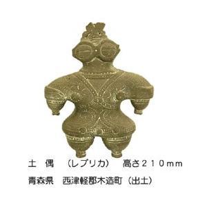 はにわ(レプリカ) 土偶 210mm 西津軽郡木造町【メーカー直送・代引き不可】|yumegazai