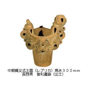 はにわ(レプリカ) 中期縄文式土器 300mm 曽利遺跡【メーカー直送・代引き不可】 yumegazai