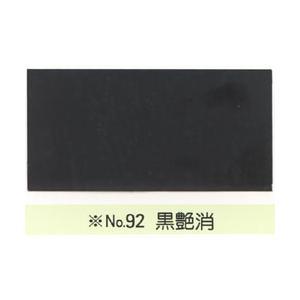 カシュー No92 艶消黒 1/12L|yumegazai