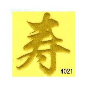 蒔絵シール [No.4021] 文字-寿|yumegazai