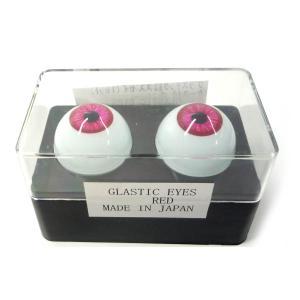 【人形の目 ビスクドール】 ビスクアイ グラスチック 赤12mm 白目部分含む UV ※人形の目|yumegazai