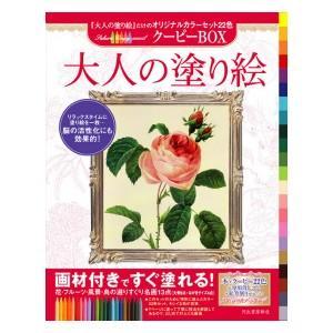 サクラ大人の塗り絵 クーピーBOX yumegazai