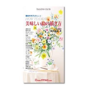 書籍 美味しい絵の描き方〜画材料理ブックシリーズ〜|yumegazai
