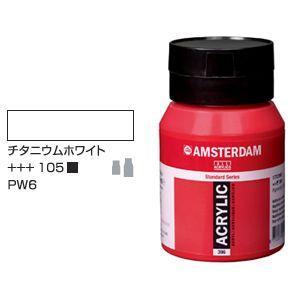 アムステルダム アクリリックカラー 500ml チタニウムホワイト|yumegazai