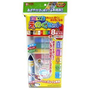サクラ 自由工作えのぐセット ※8色セット (アクリルガッシュ) アクリル絵具 yumegazai