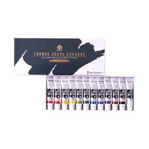 ターナー アクリルガッシュ 11ml 12色セット スクールセット